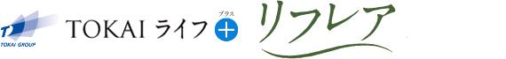 リフレア清水駒越 TOKAIライフプラス